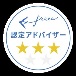 freee3つ星